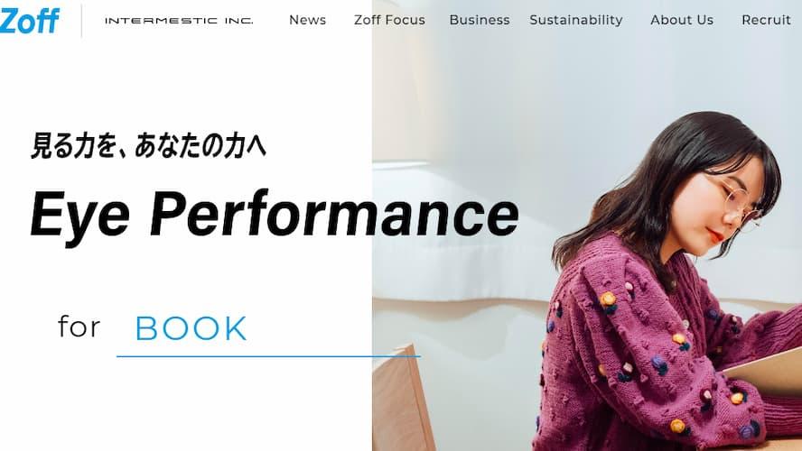 ZOFF EYEperformance流れ