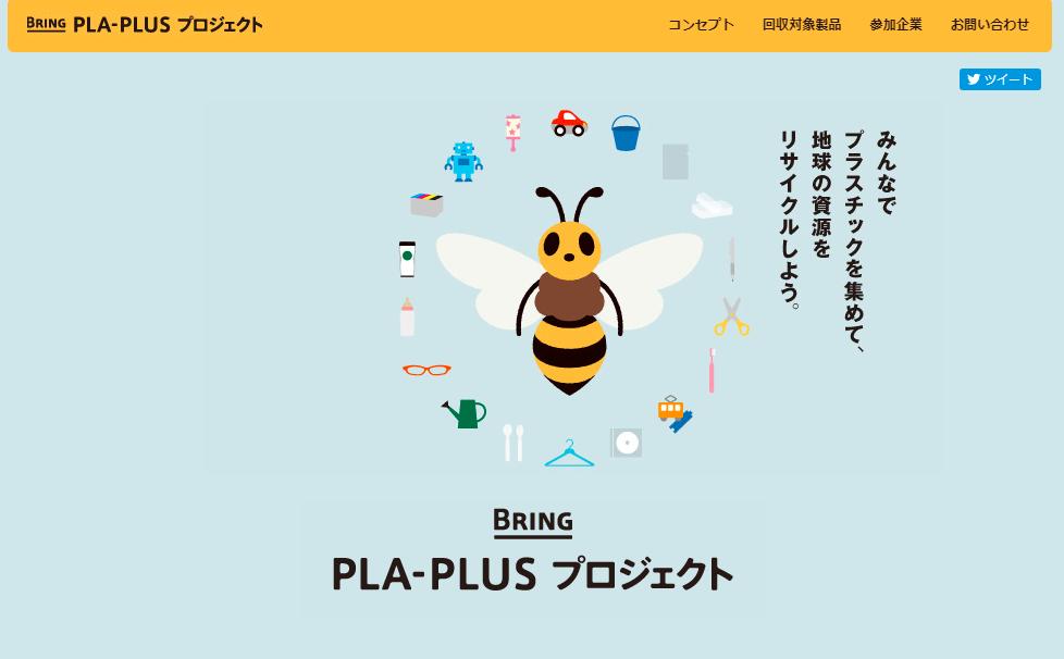 PLAPLUSプロジェクト